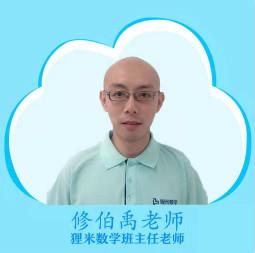 狸米数学,北京名师培优直播课程,修伯禹老师