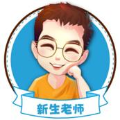 狸米数学,北京名师培优直播课程,周新生老师